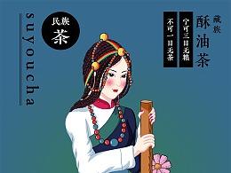 《民族.茶》01 藏族酥油茶