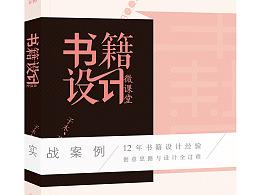 《书籍设计微课堂》出版发行