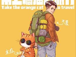 带上橘猫去旅行