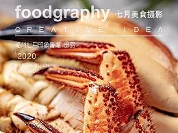生鲜海鲜电商鱼蟹产品拍摄