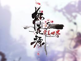 国风logo设计