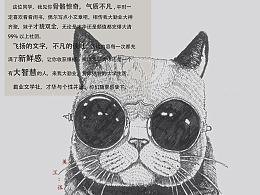 勤业文学社招新宣传~