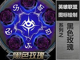 PS绘制《英雄联盟》图标——黑色玫瑰
