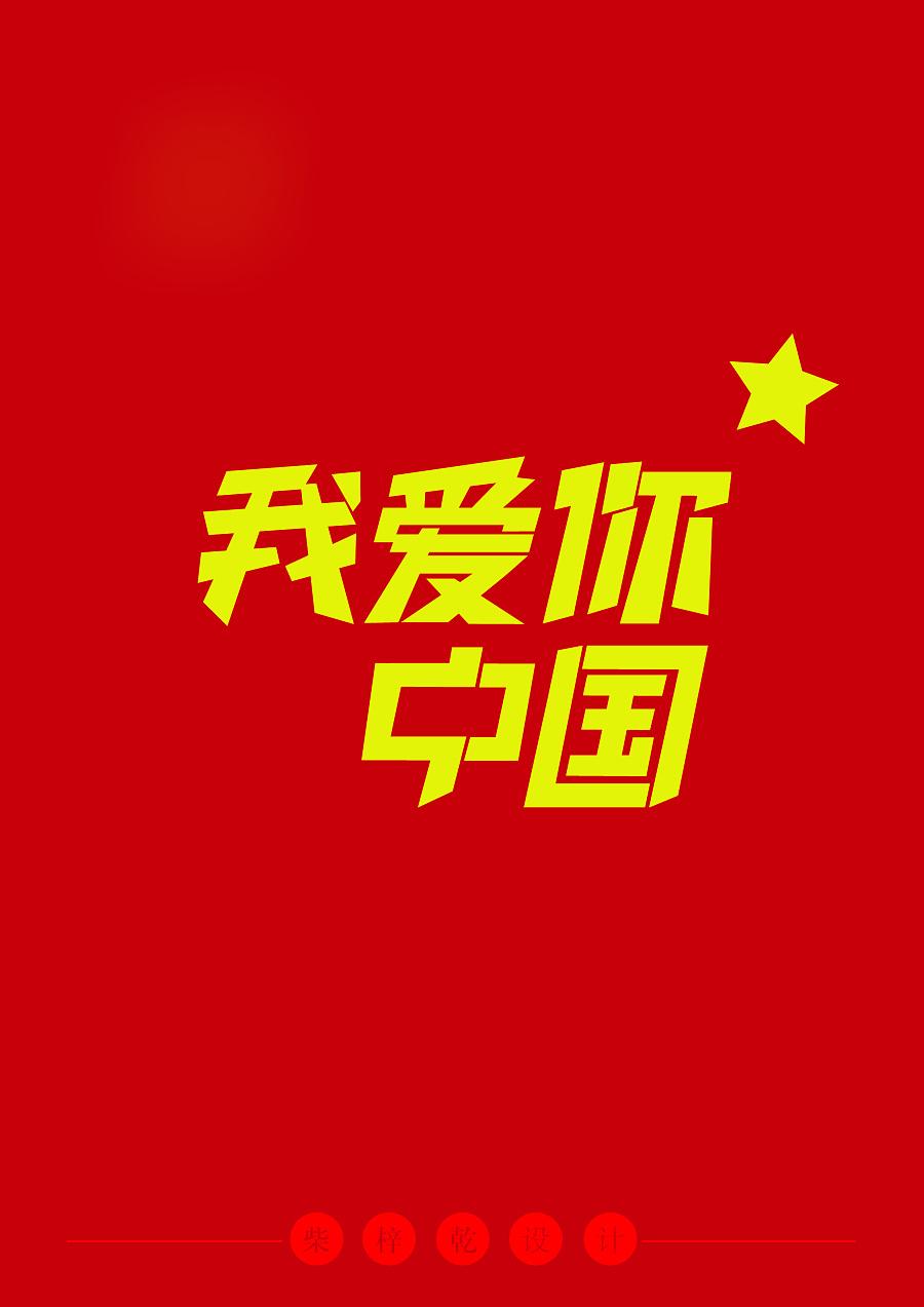 """祖国不会忘记,《我爱你中国》天津卷四大亮点""""给你"""""""