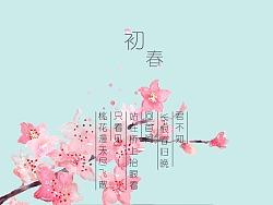 清新初春图标