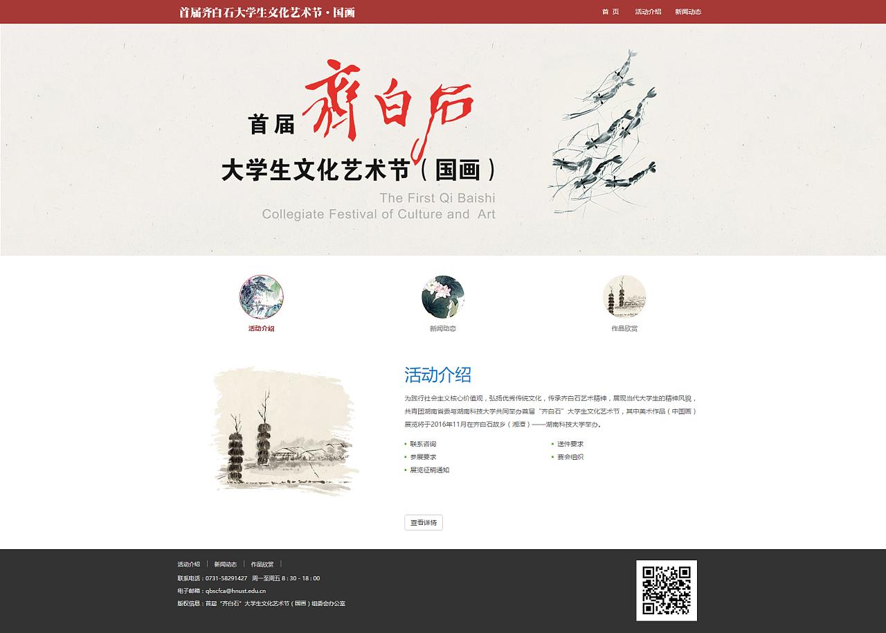 帮学校做的网站——齐白石大学生文化艺术节 网页图片