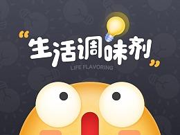 Life Flavoring 生活调味剂 —— OPPO主题设计大赛