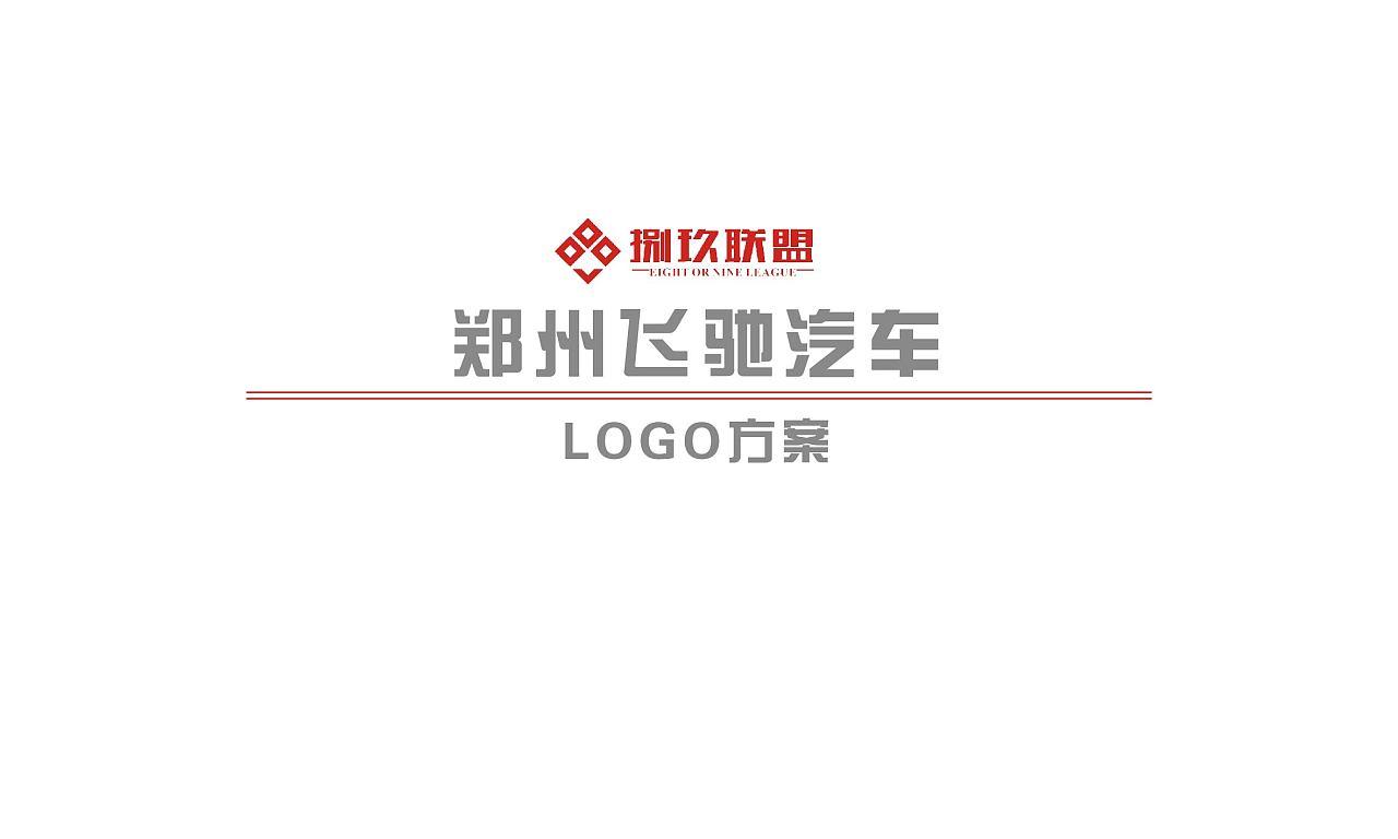 郑州logo设计作品
