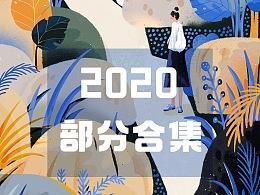 2020部分插画合集