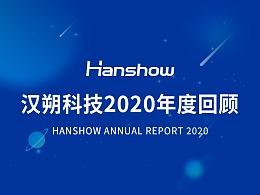 2020Hanshow年终总结