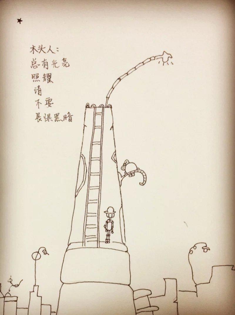 谁是木头人|涂鸦/潮流|插画|小孟宝宝mxm