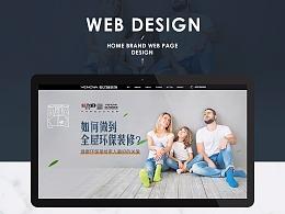 装修公司网页设计