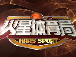 淘宝直播 /《火星体育局》主视觉 设计