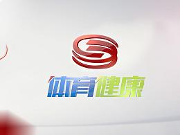 深圳体育健康频道 | 整体视觉形象 | Sens Vision