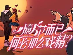 鲸梦文化x京东:情人节而已,何必那么戏精?