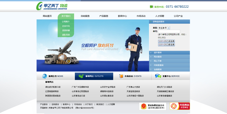 物流网站页面设计图片