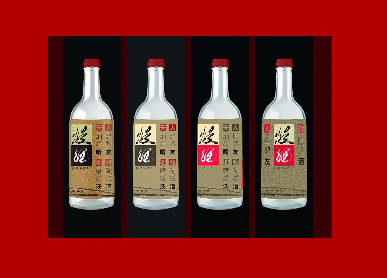 烂酒 白酒系列包装设计展示