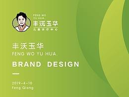 丰沃玉华儿童诊疗品牌设计