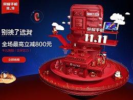 荣耀手机双11-KV海报设计-C4D