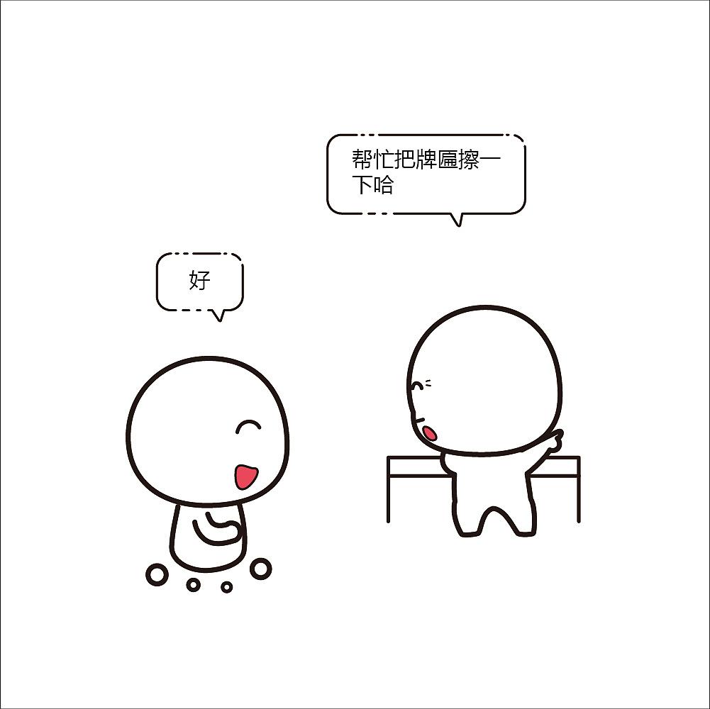 六格漫画 帮忙+买碗+砸缸 动漫 短篇/四格漫画漫画这件事恋爱图片