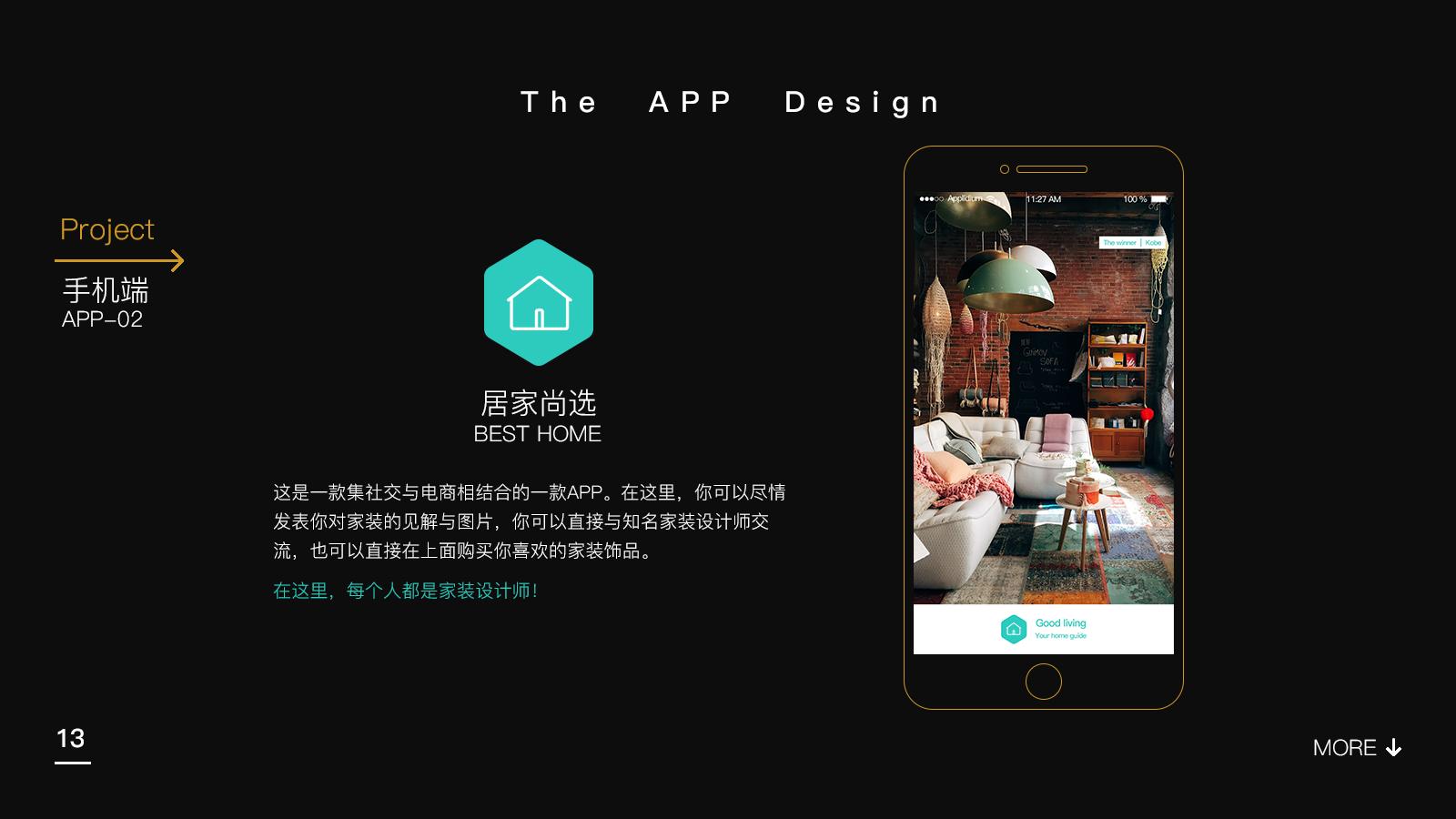 应聘UI设计师-廖艳萍-个人作品集(15587095842014建筑设计院中国排名图片