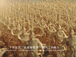 铜师傅宣传片:这就是铜师傅!(工艺品篇)