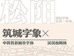 """筑城字象——中国首款城市字体""""汉仪松阳体""""正式上线"""