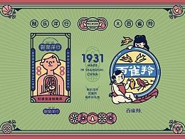 """百雀羚×制乐洋行""""周年庆限定礼包"""