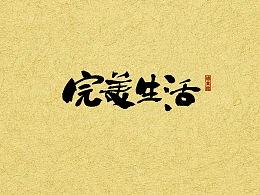 11月03期手写字体设计之许巍音乐作品名