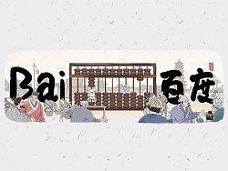 珠算【百度Doodle 设计】2018