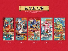 世茂&故宫四城文创快闪项目视觉海报