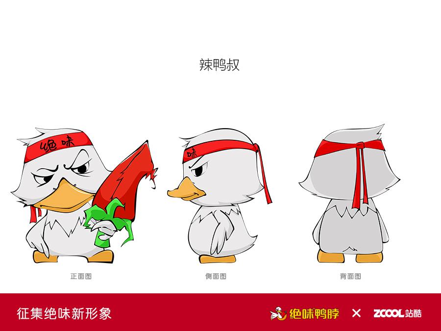 绝味卡通形象-辣鸭叔