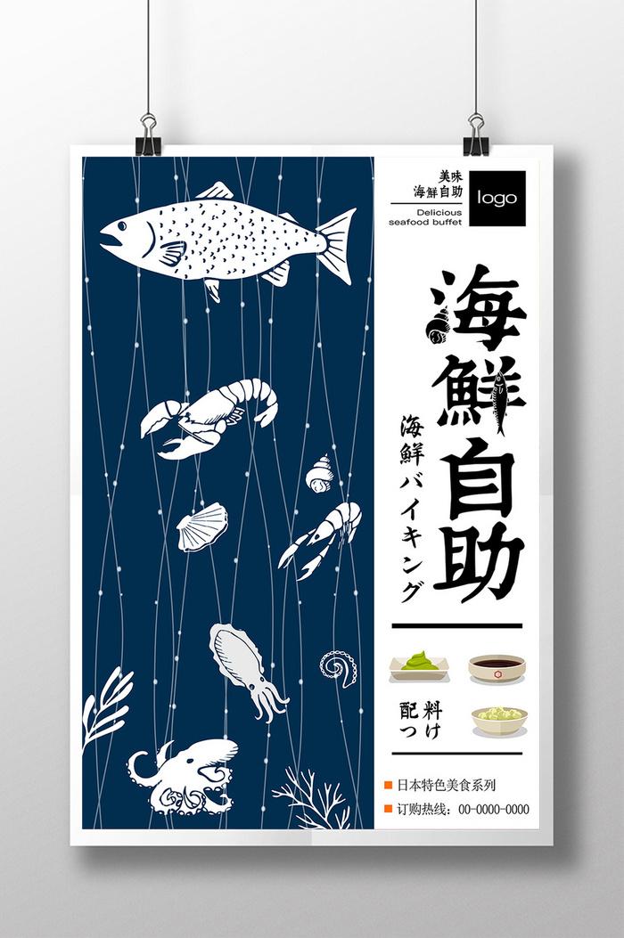 手绘海鲜自助料理促销海报