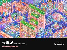 「未来城」- 字节跳动LOGO创意延展大赛作品