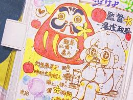 【手帐】弯弯酱的手帐时间(2017.10-11月合集)