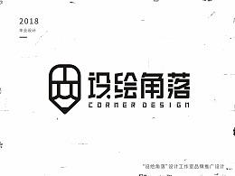 毕业设计 | 设绘角落设计工作室#青春答卷2018#