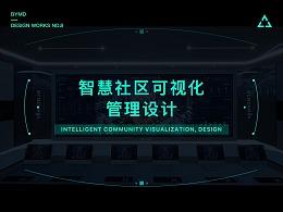 智慧社区可视化管理系统