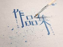 作品集字体设计