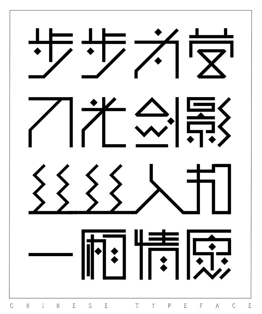查看《中文字形2013》原图,原图尺寸:1000x1200