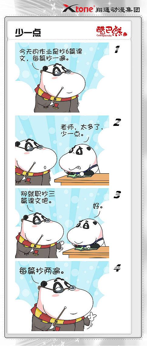 xtone翔通集团动漫酷巴熊四格漫画(四)司机回家漫画图片