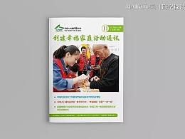 中国人口福利基金会·2017年第11期