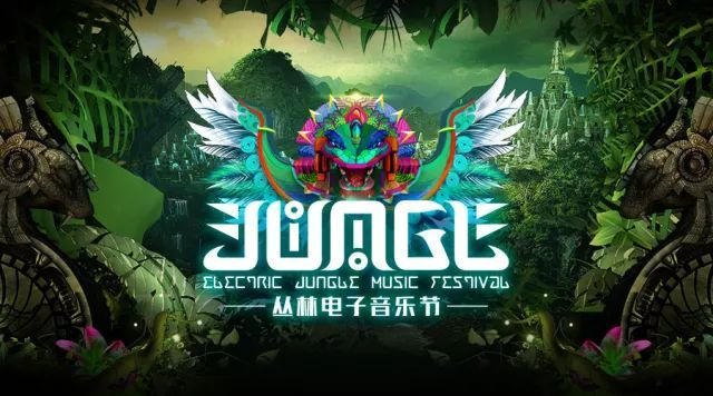 查看《丛林电子音乐节海报》原图,原图尺寸:640x356图片