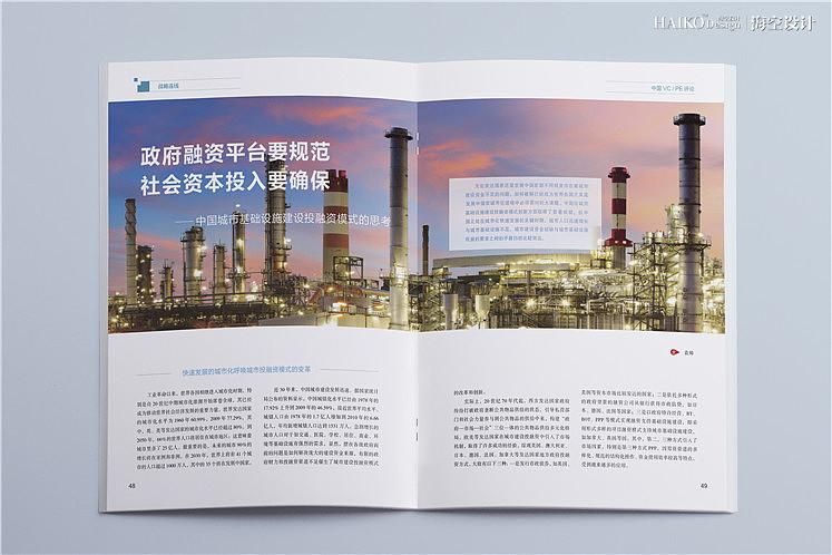 《中国vc/pe评论》15年第6期——北京海空设计