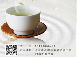 茶颜悦舍谷雨海报