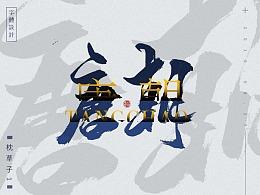 字体设计—西山枫林