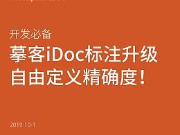 设计技巧|摹客iDoc标注升级,自由定义精确度!