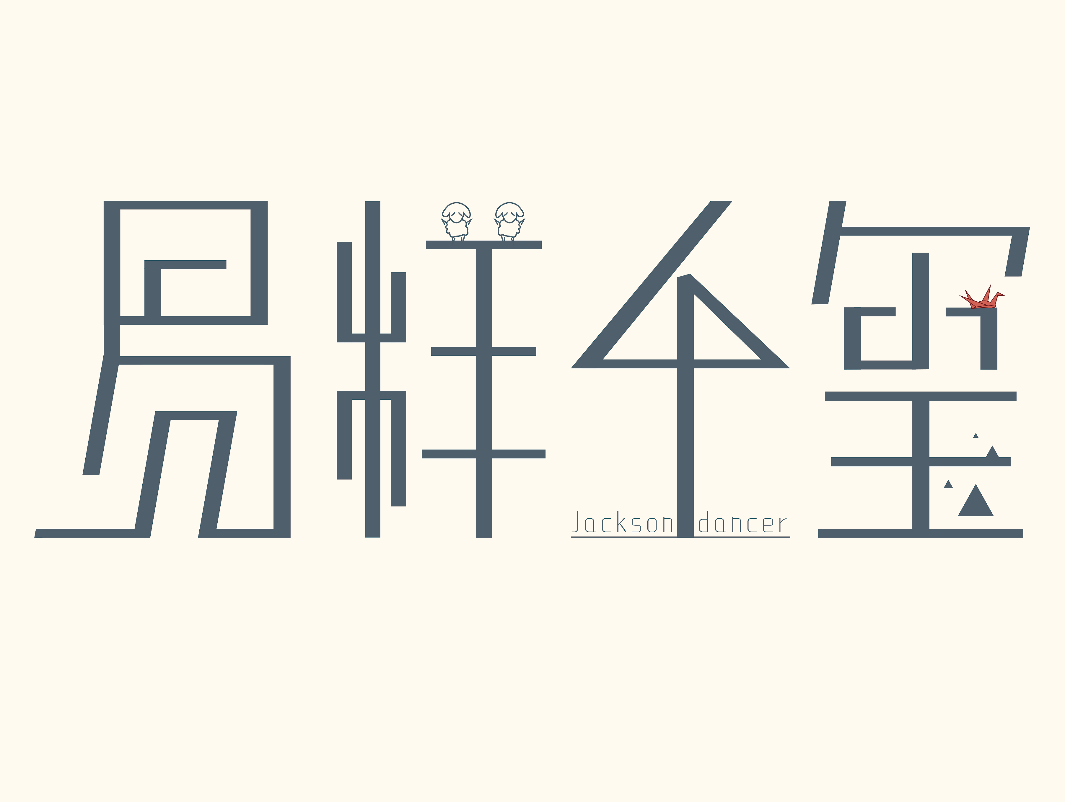 字体logo设计 易烊千玺千纸鹤b612星球的小王子图片
