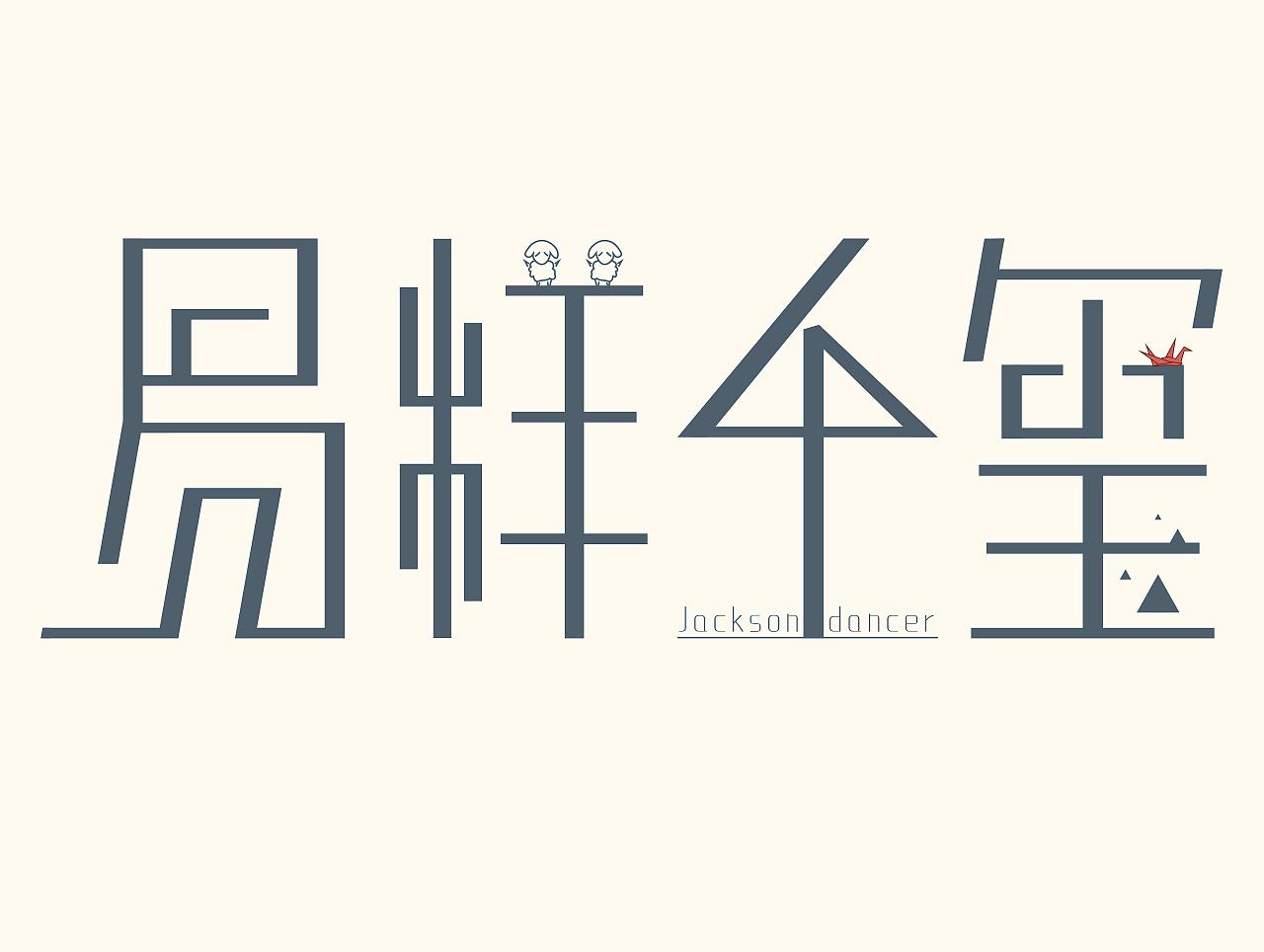 字体logo设计 易烊千玺千纸鹤b612星球的小王图片