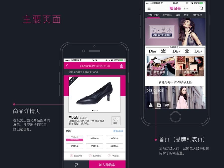 唯品会app部分页面优化|移动设备\/APP界面|U