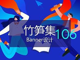 竹笋集106 插画Banner设计
